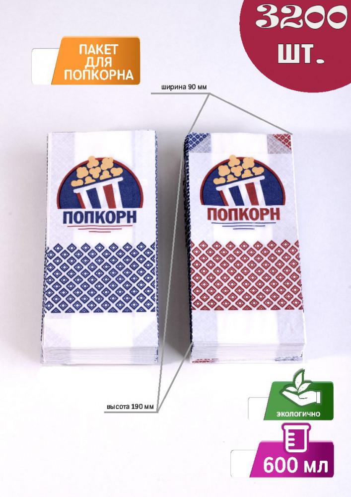 Пакет для попкорна 0,6 л,  200 шт. в упаковке